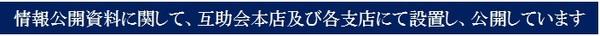 jouhoukoukai3.jpgのサムネイル画像