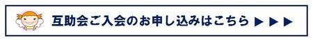 moushikomi4.jpg